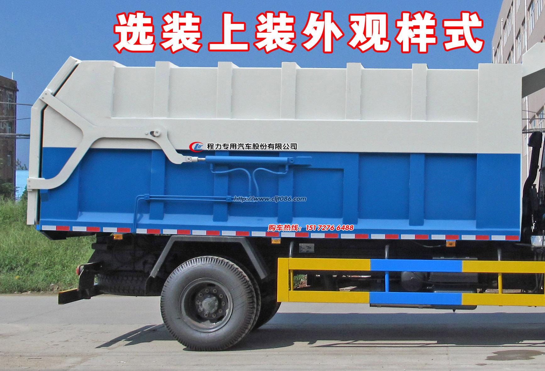 东风天锦压缩式对接垃圾车